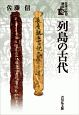 列島の古代 日本古代の歴史