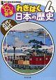 わくわく!探検 れきはく日本の歴史 近代・現代 (4)