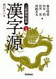 漢字源<改訂第六版> 上級漢和辞典/二色刷