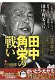 田中角栄の戦い 分裂選挙