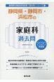 静岡県・静岡市・浜松市の家庭科 過去問 2020 静岡県の教員採用試験「過去問」シリーズ9