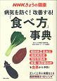 NHKきょうの健康 病気を防ぐ!改善する!「食べ方」事典 正しく上手に栄養をとる最新情報&102レシピ