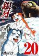 銀牙〜THE LAST WARS〜(20)