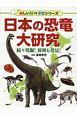 日本の恐竜大研究 楽しい調べ学習シリーズ 続々発掘!新種も発見!