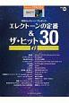 エレクトーンの定番&ザ・ヒット30 グレード8~4級 Electone STAGEA エレクトーンで弾くシリーズ55 (6)