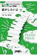 話がしたいよ / BUMP OF CHICKEN ピアノソロ・ピアノ&ヴォーカル~佐藤健・高橋一生出演 映画『億男』主題歌
