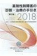 薬剤性肺障害の診断・治療の手引き<第2版> 2018