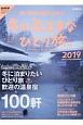 冬の気ままなひとり旅 2019 男の隠れ家別冊