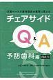チェアサイドQ&A 予防歯科編 文献ベースで歯科臨床の疑問に答える(1)