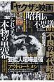 昭和の不思議101 2018〜2019 冬の男祭り号