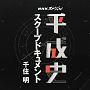 NHKスペシャル 平成史 スクープドキュメント 千住明