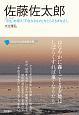 佐藤佐太郎 コレクション日本歌人選71 「写生」を超え「不在なるもの」をとらえるまなざし