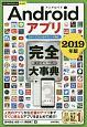 今すぐ使えるかんたんPLUS+ Androidアプリ 完全-コンプリート-大事典 2019 スマートフォン&タブレット対応