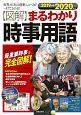【図解】まるわかり 時事用語 2019→2020 世界と日本の最新ニュースが一目でわかる!
