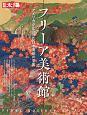 フリーア美術館 日本のこころ269 アメリカが出会った日本美術の至宝