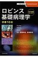 ロビンス 基礎病理学<原書10版> 電子書籍<日本語・英語版>付