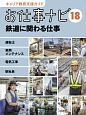 お仕事ナビ 鉄道に関わる仕事 キャリア教育支援ガイド(18)