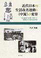 近代日本の生活改善運動と〈中流〉の変容 社会教育の対象/主体への認識をめぐる歴史的考察