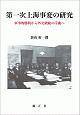 第一次上海事変の研究 軍事的勝利から外交破綻の序曲へ