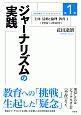 ジャーナリズムの実践 主体・活動と倫理・教育1(1994~2010) 花田達朗ジャーナリズムコレクション1