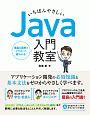 いちばんやさしいJava入門教室 アプリ開発に必須の知識と基本文法がしっかり学べます