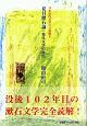 夏目漱石論-現代文学の創出 日本近代文学の言語像2