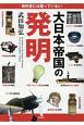 大日本帝国の発明 教科書には載っていない