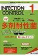 INFECTION CONTROL 28-1 2019.1 特集:研修用データとチェックシートつき!多剤耐性菌 ベッドサイドのピットフォール&スタッフへの教え方のポイント ICT・ASTのための医療関連感染対策の総合専門誌