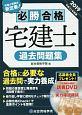 必勝合格 宅建士 過去問題集 平成31年