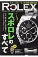 REAL ROLEX (21)
