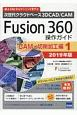 Fusion360操作ガイド CAM・切削加工編 2019 次世代クラウドベース3DCAD/CAM(1)