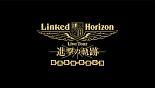 Linked Horizon Live Tour 『進撃の軌跡』 総員集結 凱旋公演
