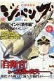 """ジパング 史実にはない""""インド洋作戦"""" アンコール刊行"""