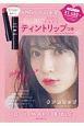 IDOL MAKE BIBLE@アカリン NMB48 吉田朱里プロデュース うるぷるティントリップつき(1)