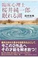 臨床心理士 桜井純一郎/眠れる湖