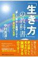 """「生き方」の教科書 """"夢""""と""""幸せ""""を実現させる「科学的・実証的人生学"""