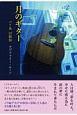 月のギター バリ島 回顧録
