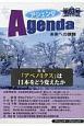 アジェンダ 未来への課題 2018冬 特集:「アベノミクス」は日本をどう変えたか (63)