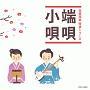 「伝統邦楽 特選シリーズ」 端唄/小唄