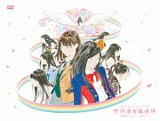 AKB48 53rdシングル 世界選抜総選挙 ~世界のセンターは誰だ?~