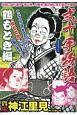COMIC 魂-KON- 別冊 神江里見 弐十手物語 鶴もどき編