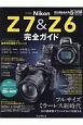 ニコン Z7&Z6 完全ガイド