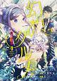 幻想グルメ(4)