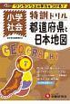 特訓ドリル 都道府県と日本地図 小学社会 ワンランク上の学力をつける!