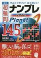 傑作 超難問ナンプレプレミアム145選 Planet 理詰めで解ける!脳を鍛える!