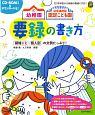幼稚園 幼保連携型認定こども園 要録の書き方 CD-ROMつき&ダウンロードも!