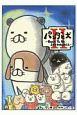 パンダと犬 Born To Be Inu Kawaii(2)