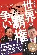 2020年、世界の覇権争い 世界はどう動き、日本はどうすべきかを読み解く