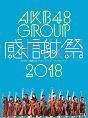 AKB48グループ感謝祭2018〜ランクインコンサート/ランク外コンサート〜