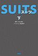 SUITS(下)